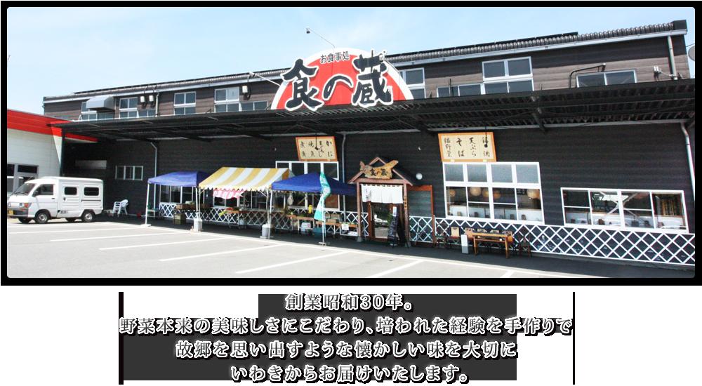 福島県いわき市の漬物製造と販売・惣菜販売 株式会社かねほん